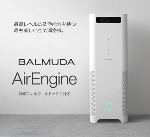 空気清浄機BALMUDA Air Engine