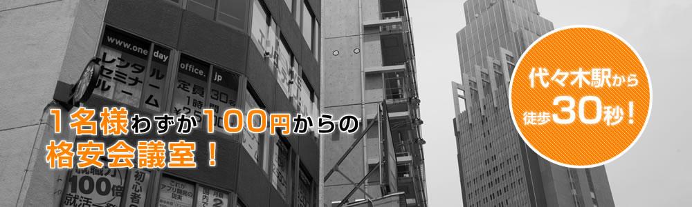 1名様わずか100円からの格安会議室!
